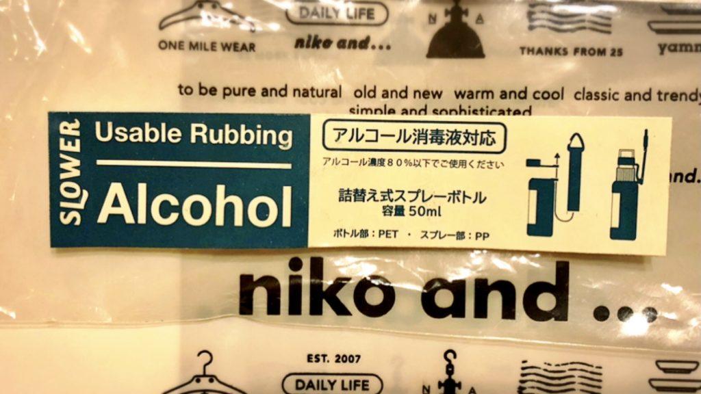 カラビナ付アルコール消毒スプレーボトル